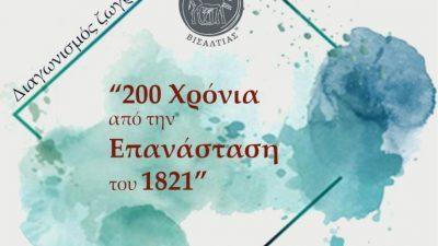 Δήμος Βισαλτίας : Διαγωνισμός ζωγραφικής με θέμα: «200 ΧΡΟΝΙΑ ΑΠΟ ΤΗΝ ΕΠΑΝΑΣΤΑΣΗ ΤΟΥ 1821»