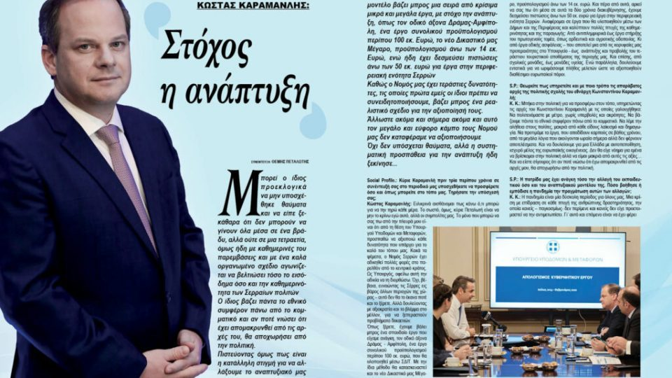 kostas-karamanlis-socialprofile-neaserres-e-vima-anaptiksi-1024x683-1.jpg