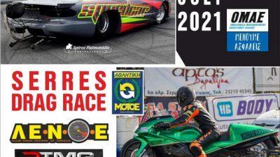 Αυτοκινητοδρόμιο Σερρών : Πανελλήνιο Πρωτάθλημα Dragster  9-11 Ιουλίου