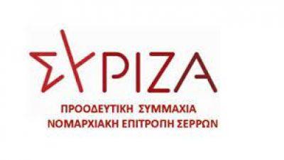 ΣΥΡΙΖΑ Σερρών: Οχι στην περιβαλλοντοκτόνο επένδυση του λατομείου