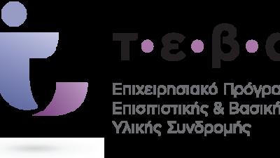 Δήμος Σερρών : Συνοδευτικές δράσεις του ΤΕΒΑ στην Άνω Βροντού
