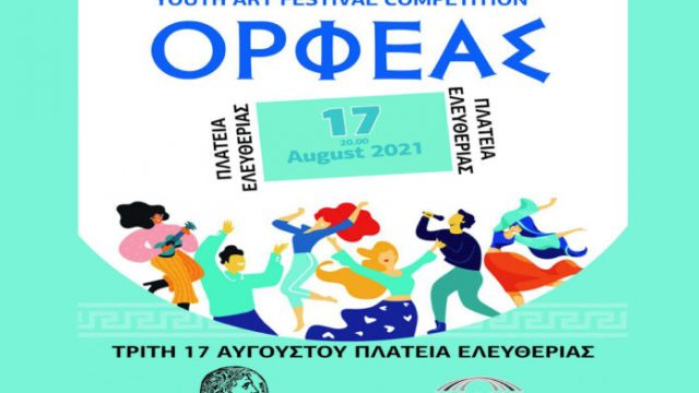 orfeas_serres_festival_serrespost-696x475-1.jpg