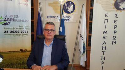 Επιμελητήριο Σερρών : Συνέδριο Αγροτικής Οικονομίας SERRES AGRIBBUSNESS
