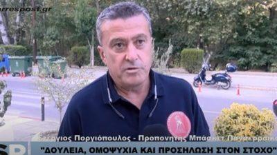 Πανσερραικος μπάσκετ : Ποργιόπουλος – Δουλειά, ομοψυχία και προσήλωση στο στόχο