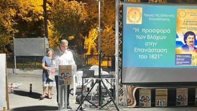 Δήμος Σιντικής : Εκδήλωση -Η προσφορά των Βλάχων στην Επανάσταση του 1821