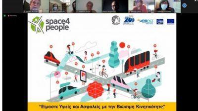Σέρρες : Webinar με θέμα -Είμαστε υγιείς και ασφαλείς με τη βιώσιμη κινητικότητα