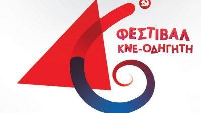 Σέρρες: Φεστιβάλ ΚΝΕ Οδηγητή