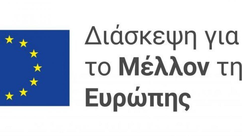 DIASKEPSI-MELLON-EUROPIS-1024x338-1.jpg