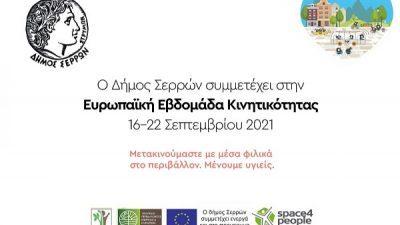 Δήμος Σερρών : Διαγωνισμός φωτογραφίας