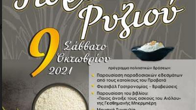 Δήμος Σερρών : 21η  Γιορτή Ρυζιού στον Προβατά