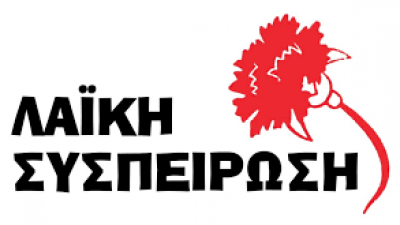 Λαικη Συσπείρωση Σερρων : Αίτημα καταδίκης  της εγκληματικής δράσης φασιστικών ομάδων/συμμοριών