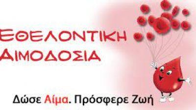 Σέρρες: Εθελοντικη αιμοδοσία στον Προβατα