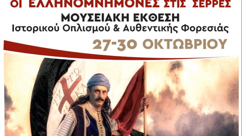 Σέρρες : Αλλαγή ημερομηνίας  για την Μουσειακή έκθεση Ιστορικού Οπλισμού και Αυθεντικής Φορεσιάς