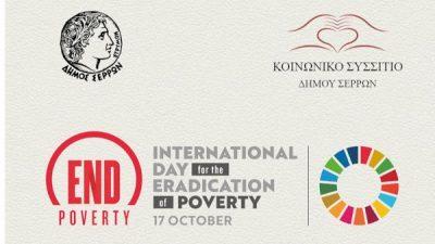 Σέρρες : Μετατίθεται για την Τρίτη 19 Οκτωβρίου η δράση για το Κοινωνικό Συσσίτιο