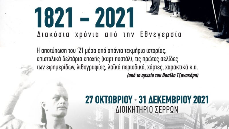 Π.Ε Σερρών : Αλλαγή ημερομηνίας για την Έκθεση με θέμα – 1821-2021 Διακόσια χρόνια από την Εθνεγερσία