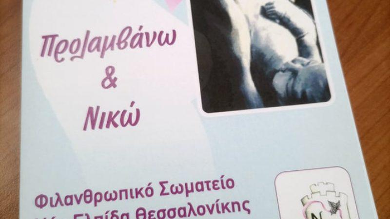 Δήμος Βισαλτίας : Ολοκληρώθηκε  η δωρεάν δράση  μαστολογικού ελέγχου