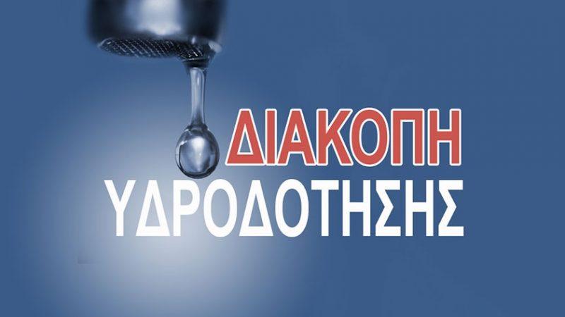 Δήμος Σερρών : Σε ποια χωρια θα σημειωθουν διακοπές νερού