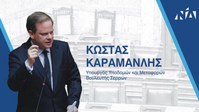 karamanlis_ypodomon_serrespost-696x430-1.jpg