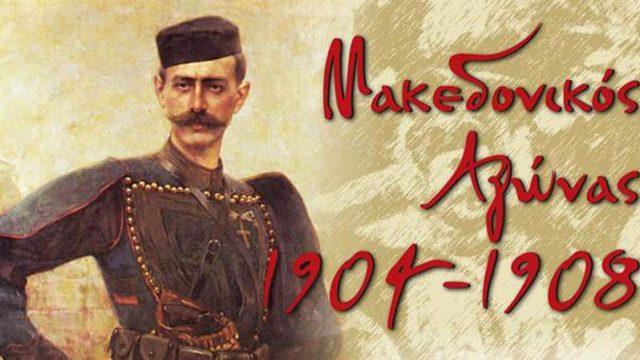 makedonikos-agonas-paulos-melas.jpg