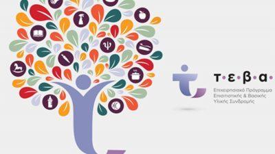Δήμος Σιντικής : Συνοδευτικές δράσεις του ΤΕΒΑ σε Άγκιστρο, Αχλαδοχώρι, Κερκίνη, Ν.Πετρίτσι και Προμαχώνα